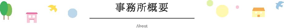 事務所概要_About