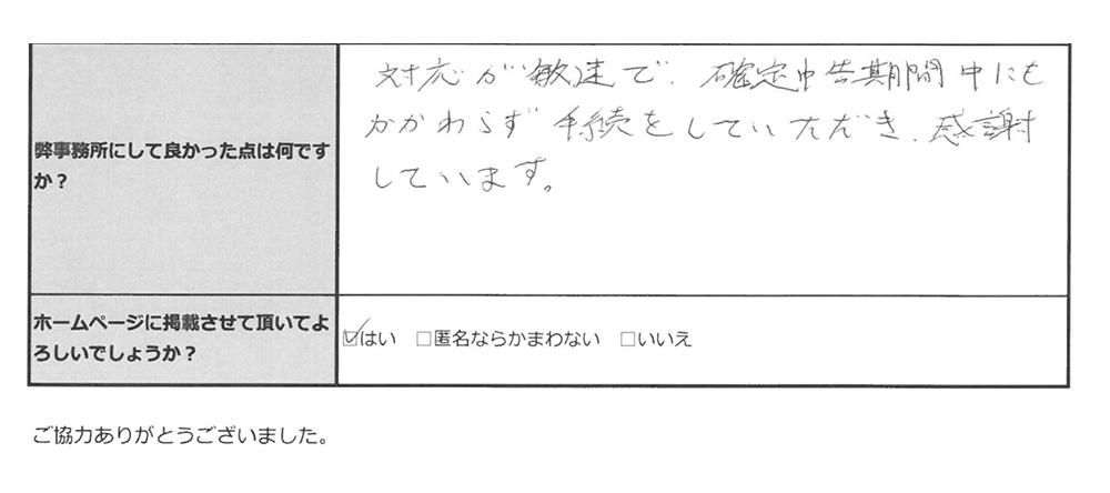 神奈川県相模原市60代男性のコメント
