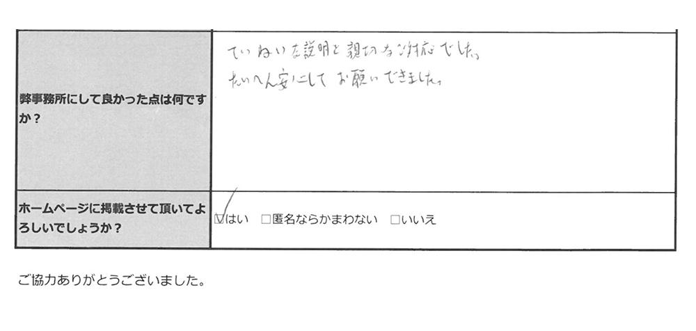 東京都世田谷区60代男性のコメント