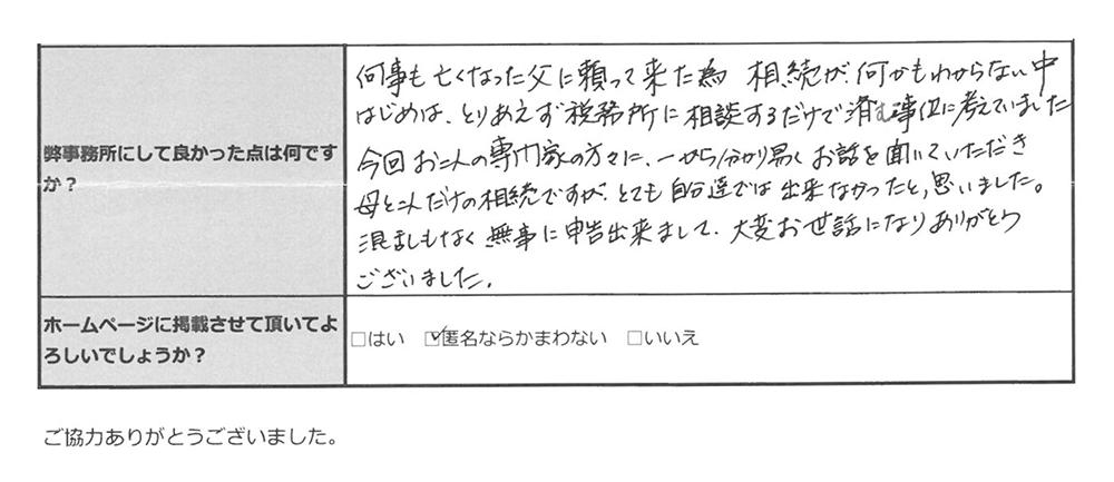 東京都世田谷区60代女性のコメント