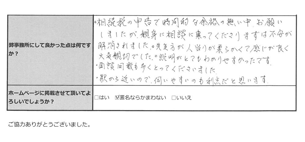 東京都世田谷区女性のコメント