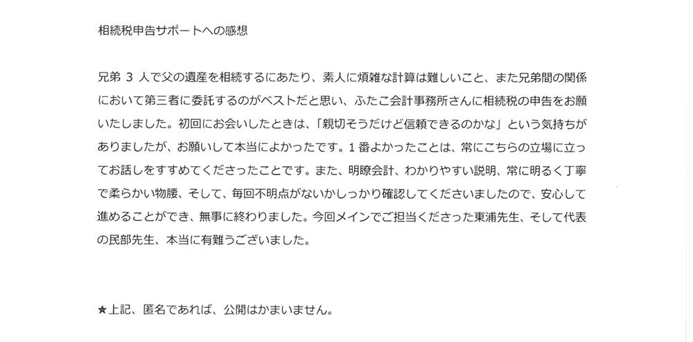 神奈川県川崎市40代女性のコメント