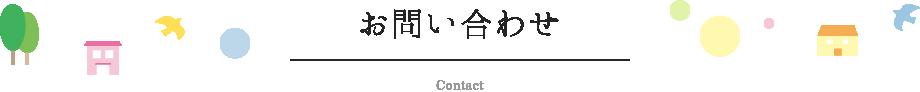 お問い合わせ_Contact