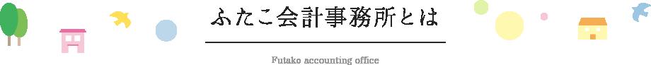 ふたこ会計事務所とは_Futako_accounting_office