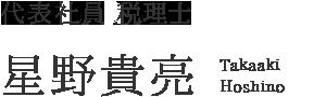 所長代理_星野貴亮_Takaaki_Hoshino
